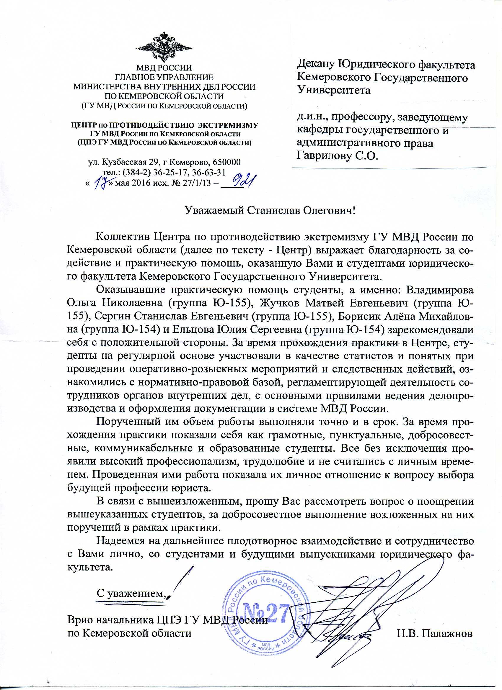 ЮИ КемГУ Юридический институт КемГУ Благодарственное письмо от журнала Налоговед